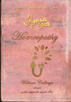 هومیوپاتی (راهنمای جامع طب مکمل یا جایگزین)