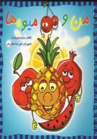من و میوه ها (سیمی،گلاسه)