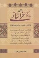 دیوان حاج میرزا حبیب خراسانی