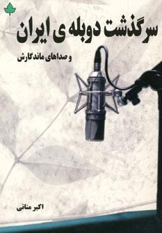 سرگذشت دوبله ی ایران و صداهای ماندگارش