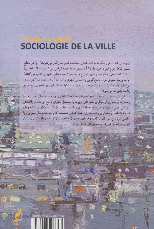 جامعه شناسی شهر