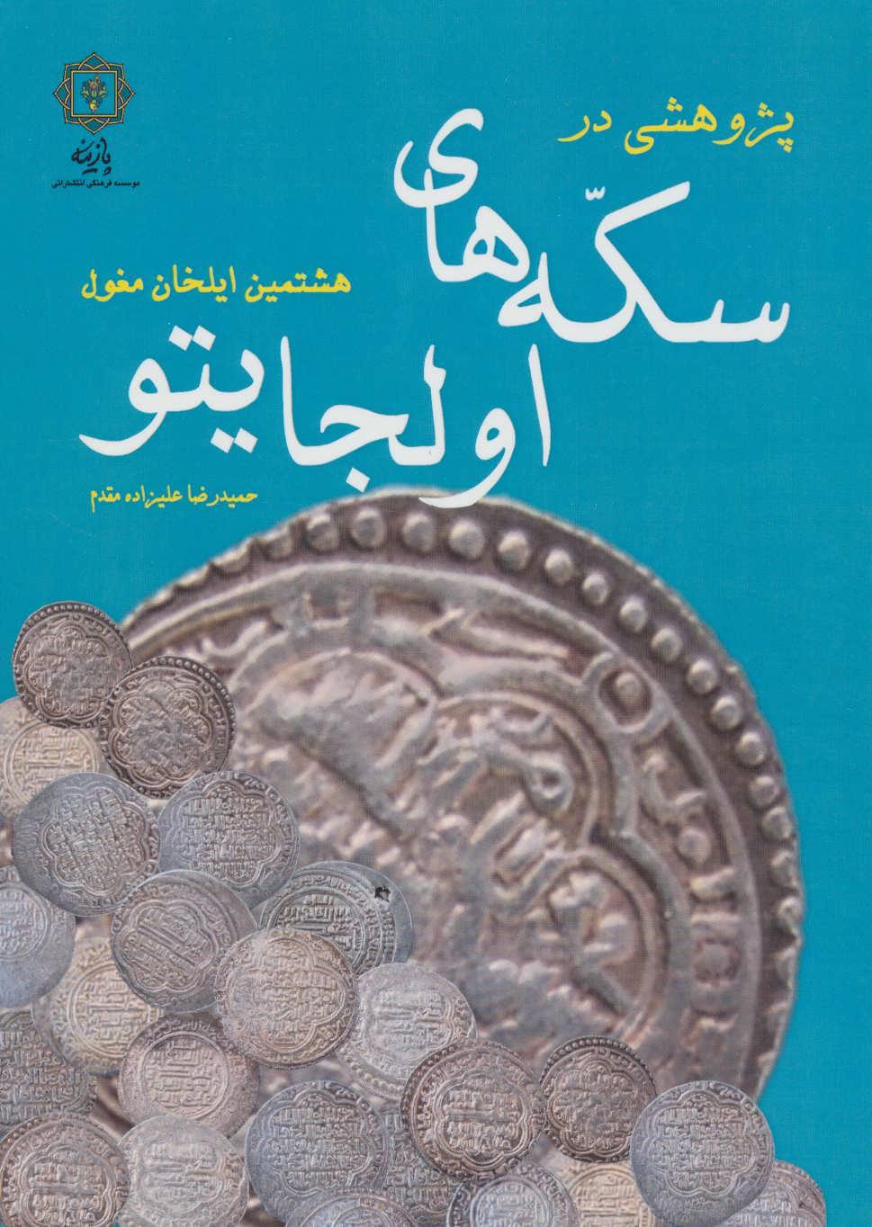 پژوهشی در سکه های اولجایتو