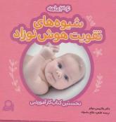 شیوه های تقویت هوش نوزاد (6-3 ماهه)،(گلاسه)