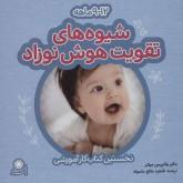 شیوه های تقویت هوش نوزاد (12-9 ماهه)،(گلاسه)