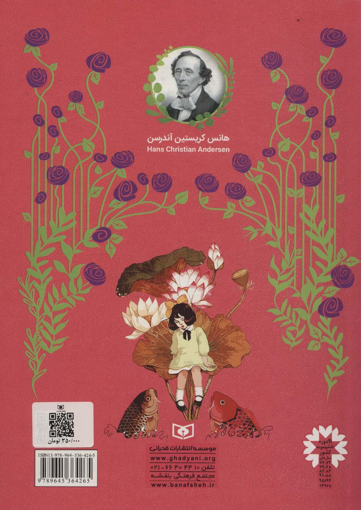 110 قصه از هانس کریستین آندرسن (باقاب)