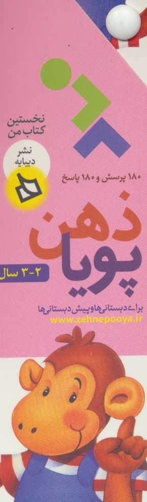 ذهن پویا 2-3 سال (نخستین کتاب من)،(2جلدی،گلاسه،باقاب)