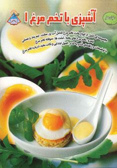 دنیای هنر آشپزی با تخم مرغ 1 (گلاسه)