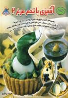 دنیای هنر آشپزی با تخم مرغ 2 (گلاسه)