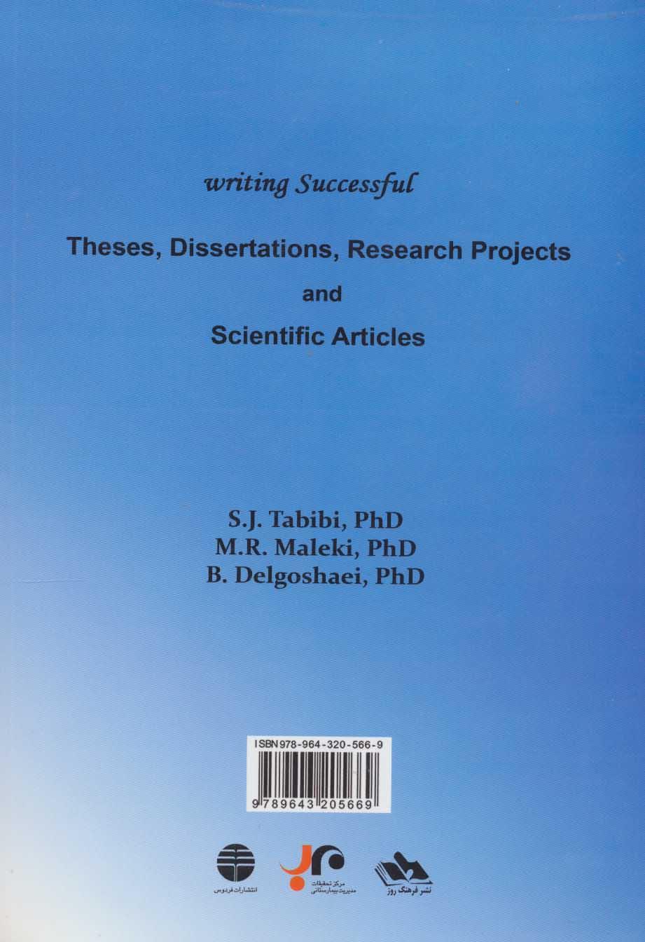 تدوین پایان نامه،رساله،طرح پژوهشی و مقاله علمی