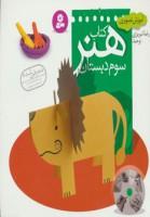 آموزش تصویری کتاب هنر سوم دبستان