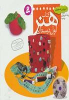 آموزش تصویری کتاب هنر اول دبستان