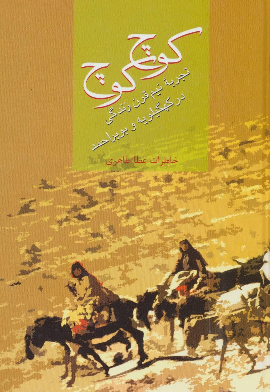 کوچ کوچ (تجربه نیم قرن زندگی در کهکیلویه و بویر احمد)