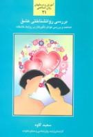 بررسی روانشناختی عشق (آموزش و درمانهای روان شناختی21)