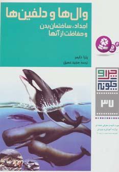 چرا و چگونه37 (وال ها و دلفین ها:اجداد،ساختمان بدن و حفاظت از آنها)