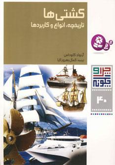چرا و چگونه40 (کشتی ها:تاریخچه،انواع و کاربردها)،(گلاسه)