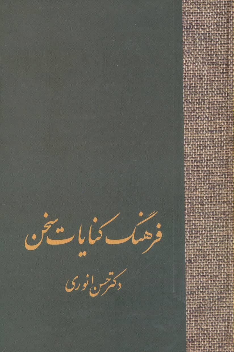 فرهنگ کنایات سخن (2جلدی)