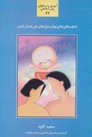 شایستگی ها و پیش نیازهای فرزنددار شدن (آموزش و درمانهای روان شناختی22)