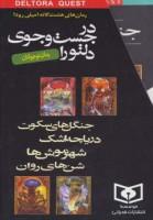 مجموعه در جست وجوی دلتورا (8جلدی،باقاب)