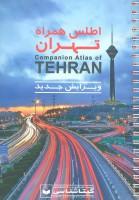 اطلس همراه تهران کد 505 (سیمی،گلاسه)