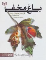 رمان های کلاسیک نوجوان 5 (باغ مخفی)