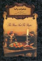 رمانهای جاویدان جهان 6 (شاهزاده و گدا)،(لب طلایی)