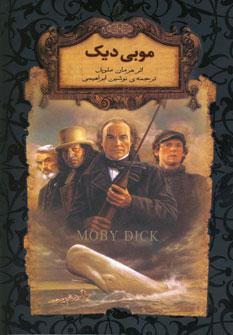 رمانهای جاویدان جهان17 (موبی دیک)،(لب طلایی)