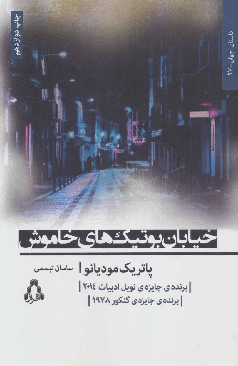 خیابان بوتیک های خاموش (داستان جهان27،رمان12)
