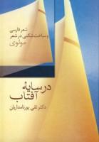 در سایه آفتاب:شعر فارسی و ساخت شکنی در شعر مولوی