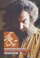 آوای مهر آیین (زندگی،آثار و اندیشه استاد پرویز مشکاتیان)