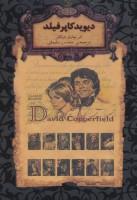 رمانهای جاویدان جهان12 (دیوید کاپرفیلد)،(لب طلایی)