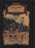 رمانهای جاویدان جهان15 (هاکلبری فین)،(لب طلایی)
