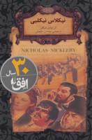 رمانهای جاویدان جهان20 (نیکلاس نیکلبی)