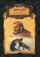 رمانهای جاویدان جهان18 (آوای وحش)،(لب طلایی)