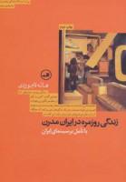 زندگی روزمره در ایران مدرن (با تامل بر سینمای ایران)