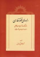 راههای نفوذ فارسی در فرهنگ و زبان عرب جاهلی