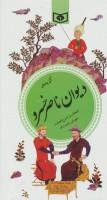 گزینه ادب پارسی28 (گزیده ی دیوان ناصر خسرو)