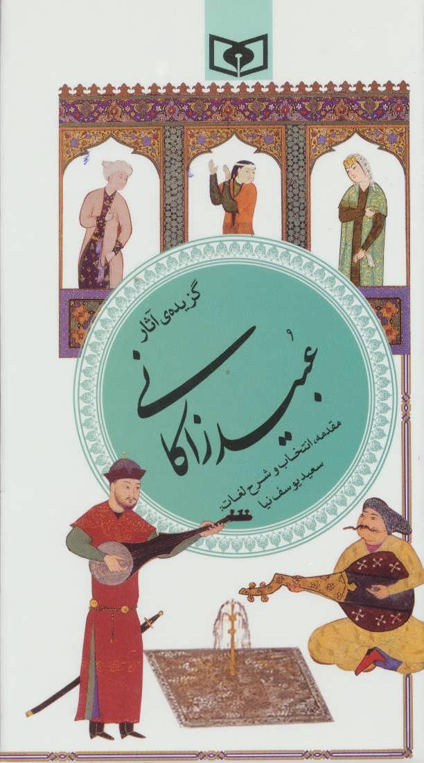 گزینه ادب پارسی40 (گزیده ی آثار عبید زاکانی)
