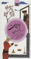 گزینه ادب پارسی 6 (رباعیات شیخ شیراز سعدی)