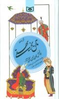 گزینه ادب پارسی18 (گزیده تاریخ بیهقی)