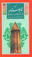 گزینه ادب پارسی25 (گزیده قابوسنامه)
