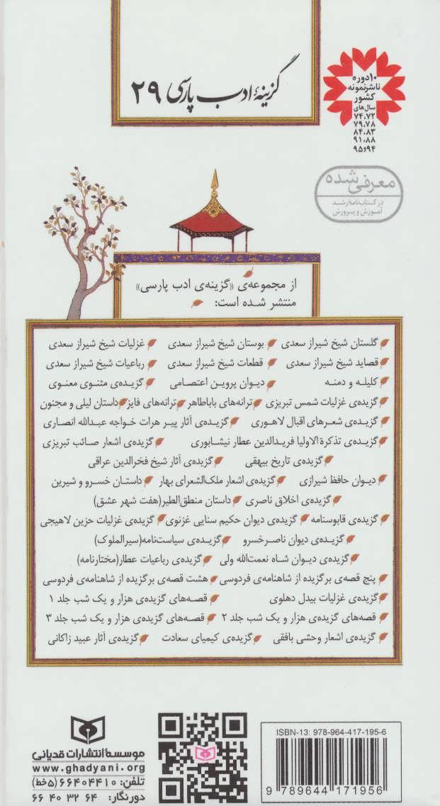 گزینه ادب پارسی29 (گزیده سیاست نامه)