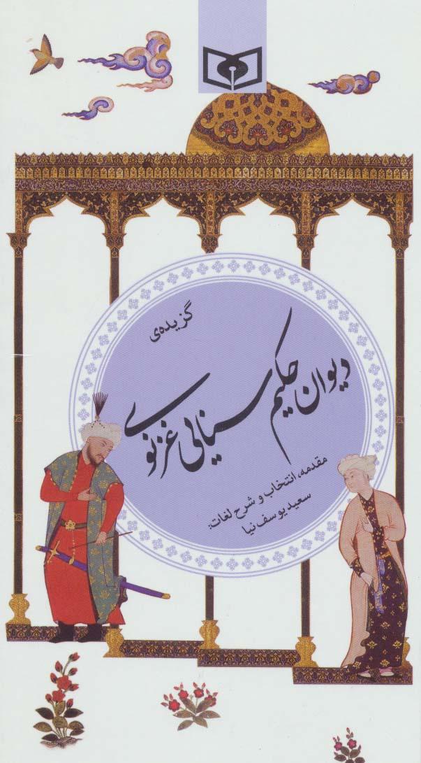 گزینه ادب پارسی26 (گزیده دیوان حکیم سنایی غزنوی)
