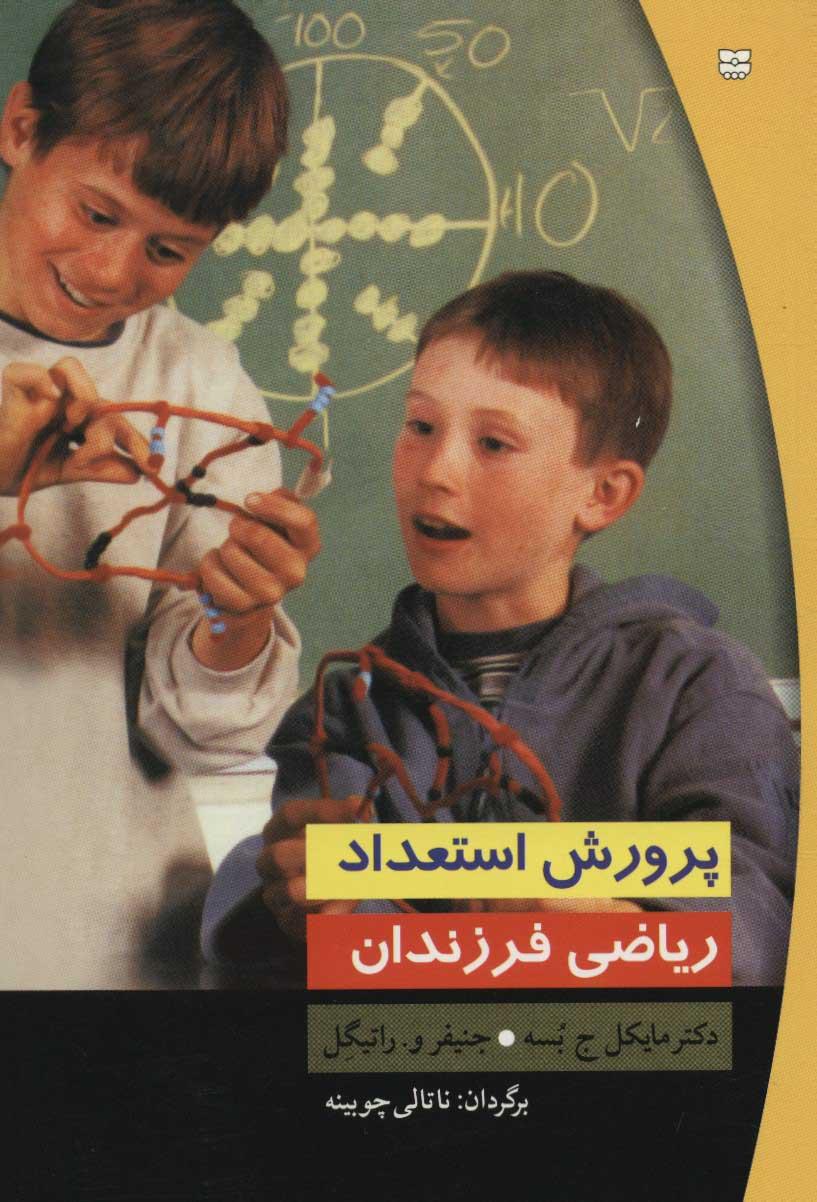 پرورش استعداد ریاضی فرزندان