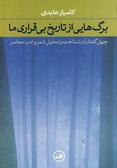 برگ هایی از تاریخ بی قراری ما (چهل گفتار در شناخت و تحلیل شعر و ادب معاصر)