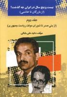 بیست و پنج سال در ایران چه گذشت؟ 2