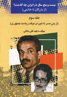 بیست و پنج سال در ایران چه گذشت؟ 3