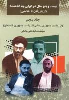 بیست و پنج سال در ایران چه گذشت؟ 5