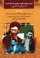 بیست و پنج سال در ایران چه گذشت؟ 6