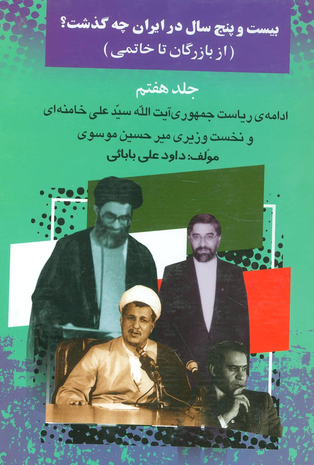 بیست و پنج سال در ایران چه گذشت؟ 7