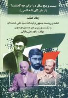 بیست و پنج سال در ایران چه گذشت؟ 8
